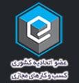 نماد عضویت فروشگاه اینترنتی خانه لاکچری در اتحادیه کشوری کسب و کار مجازی