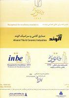 جایزه ملی تعالی سازمانی شرکت کاشی و سرامیک الوند