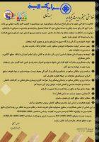 خط مشی سیستم مدیریت یکپارچه سرامیک البرز