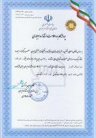 گواهینامه استاندارد ایران برای کاشی ضد اسید البرز