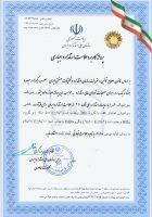 گواهینامه استاندارد ایران برای سرامیک کف البرز