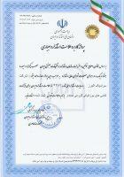 گواهینامه استاندارد ایران برای کاشی موزاییکی البرز