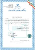 استاندارد ملی مدیریت انرژی (EPT) کاشی و سرامیک سعدی