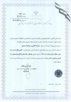 استاندارد ملی محصول ISIRI25 کاشی و سرامیک سعدی