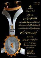 تندیس طلایی رعایت حقوق مصرف کننده شرکت کاشی سعدی