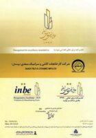 لوح برتر تعالی سازمانی EFQM کاشی و سرامیک سعدی