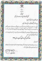 لوح تقدیر صادرکننده برتر شرکت کاشی فخار رفسنجان
