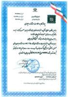 گواهینامه کد 25 استاندارد ایران برای کاشی مرجان