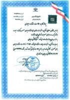 گواهینامه کد 3051 استاندارد ایران برای کاشی ضد اسید مرجان
