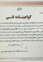 گواهینامه فنی وزارت راه و شهرسازی برای کاشی مرجان